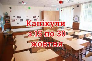 /Files/images/1602571400_kanikuli-po-shkolah.jpg